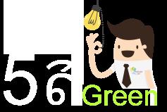 5ส GREEN BOTANIC PARK